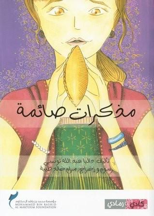قصص رمضان للأطفال - كتاب - مذكرات صائم