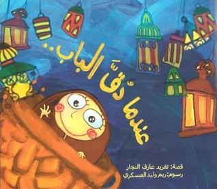 قصص رمضان للأطفال -كتاب - عندما دق الباب