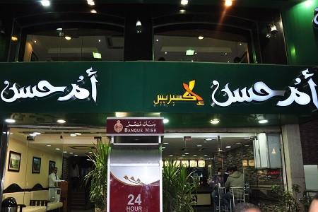 أفضل مطعم مشويات في القاهرة ـ مطعم أم حسن
