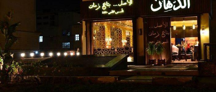أفضل مطعم مشويات في القاهرة ـ مطعم الدهان