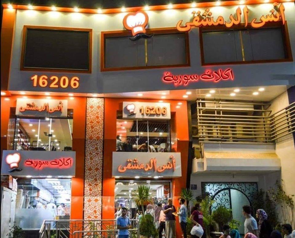 أفضل مطعم مشويات في القاهرة ـ مطعم أنس الدمشقي