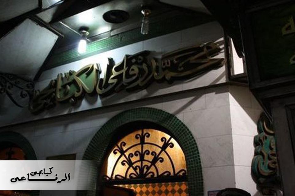 أفضل مطعم مشويات في القاهرة ـ مطعم الرفاعي